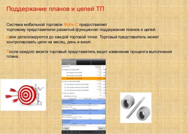 Поддержание планов и целей ТП Система мобильной торговли Моби-С предоставляет торговому представителю развитый функционал ...