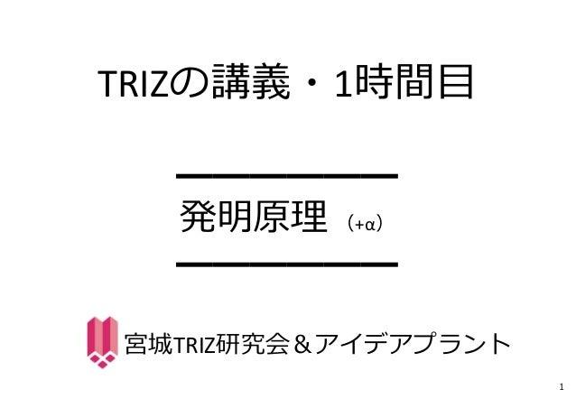 1TRIZの講義・1時間⽬━━━━━━発明原理 (+α)━━━━━━宮城TRIZ研究会&アイデアプラント
