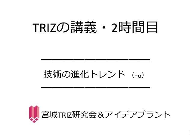 TRIZの講義・2時間⽬━━━━━━━━━━技術の進化トレンド (+α)━━━━━━━━━━宮城TRIZ研究会&アイデアプラント1