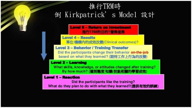 KIRKPATRICK訓練成效評估模式 Level 2學習 (Learning) 針對學員自我感受急救能力之問卷調查結果 •了解學員對於院內急救流程的熟悉程度: • 前3梯的學員對於院內如何以電話啟動急救團隊的正確率僅36%;自第4梯 次開始加...