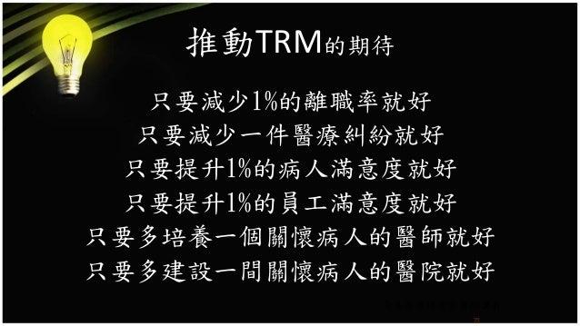 再談TRM ~