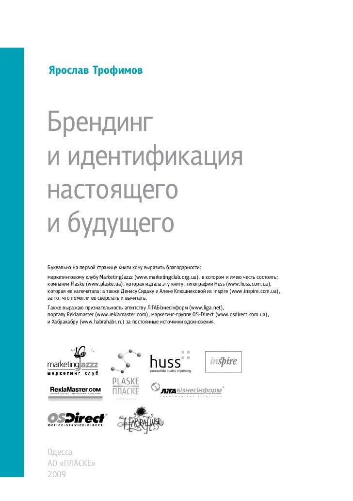Ярослав ТрофимовБрендинги идентификациянастоящегои будущегоБуквально на первой странице книги хочу выразить благодарности:...
