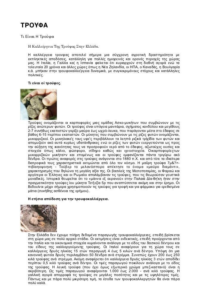 ΤΡΟΥΦΑΤι Είναι Η Τρούφα        Η Καλλιέργεια Της Τρούφας Στην Ελλάδα.        Η καλλιέργεια τρονφας αποτελεί σήµερα µια σ...