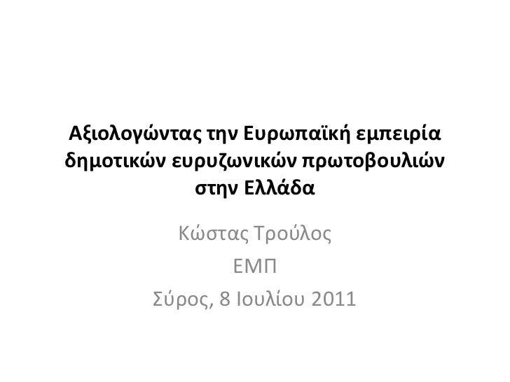 Αξιολογώντασ την Ευρωπαϊκθ εμπειρίαδημοτικών ευρυζωνικών πρωτοβουλιών            ςτην Ελλάδα          Κώςτασ Τροφλοσ      ...