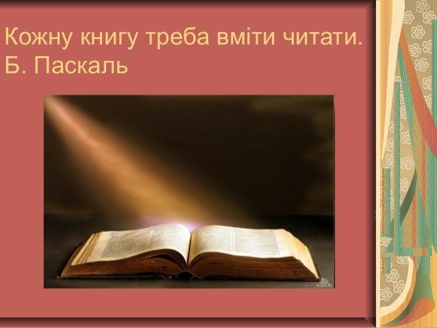 Кожну книгу треба вміти читати.Б. Паскаль