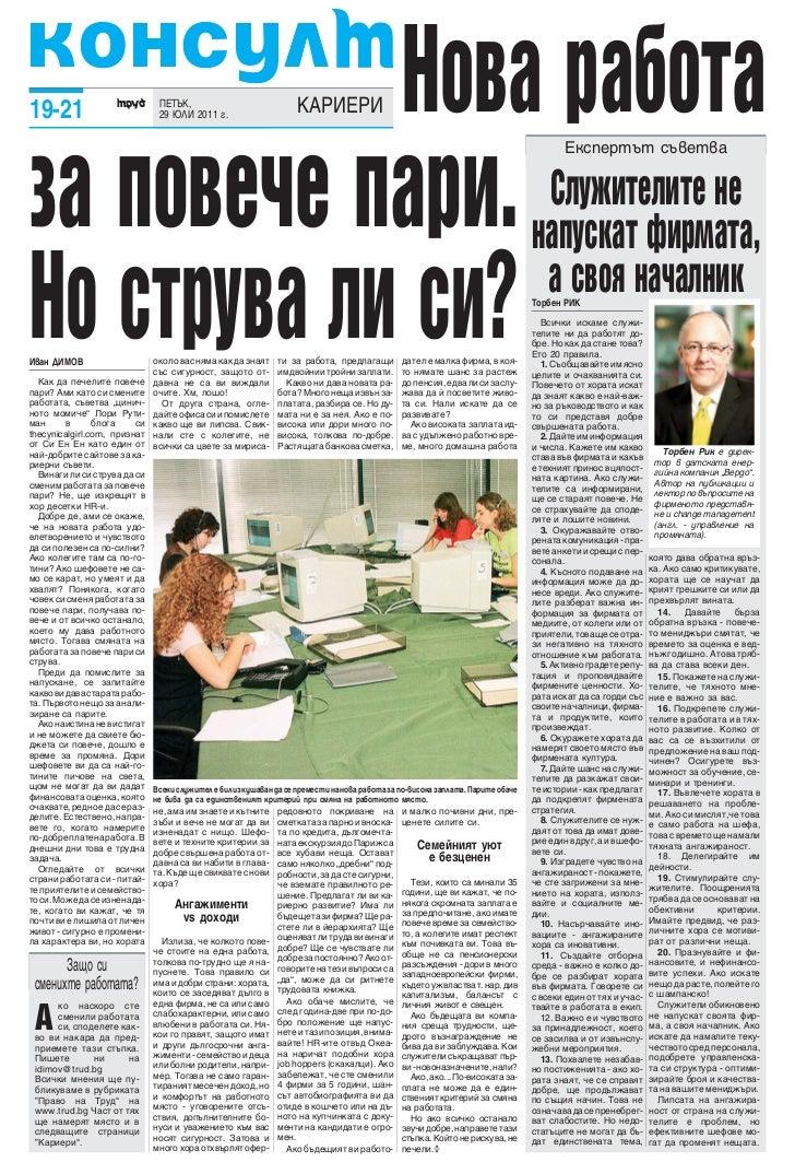 19-21       Нова работа                     trud       ПЕТЪК,                                29 ЮЛИ 2011 г.               ...
