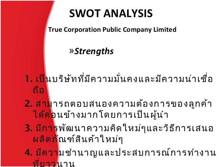 analysis of a public firm A situational analysis, sometimes abbreviated swot for strengths, weaknesses, opportunities, and threats, is a foundational element of a public relations or marketing plan it provides an.