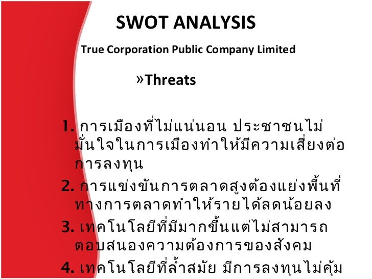 true move swot • you will receive a swot analysis that examines the roaming market from 2012-2017 truemove truphone tunisiana turkcell u mobile ucell uk broadband ume epm.