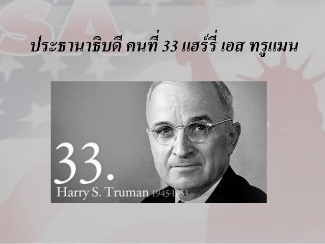 ประธานาธิบดี คนที่ 33 แฮร์ รี่ เอส ทรูแมน