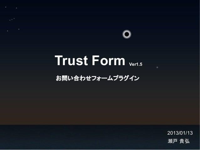 Trust Form   Ver1.5お問い合わせフォームプラグイン                      2013/01/13                      瀬戸 貴弘
