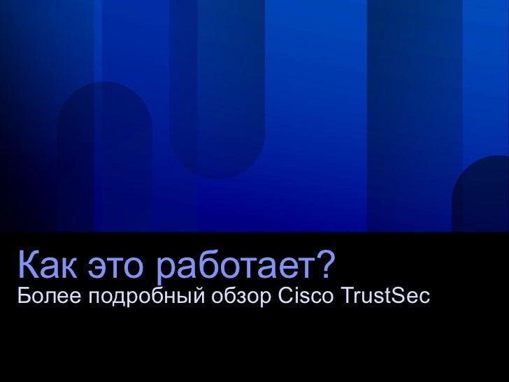 Как это работает?Более подробный обзор Cisco TrustSec