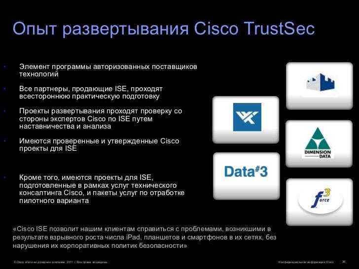 Опыт развертывания Cisco TrustSec•      Элемент программы авторизованных поставщиков       технологий•      Все партнеры, ...