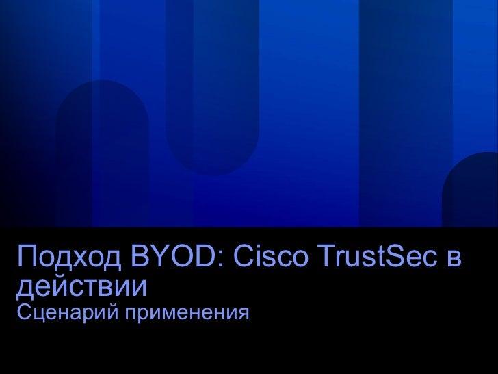 Подход BYOD: Cisco TrustSec вдействииСценарий применения