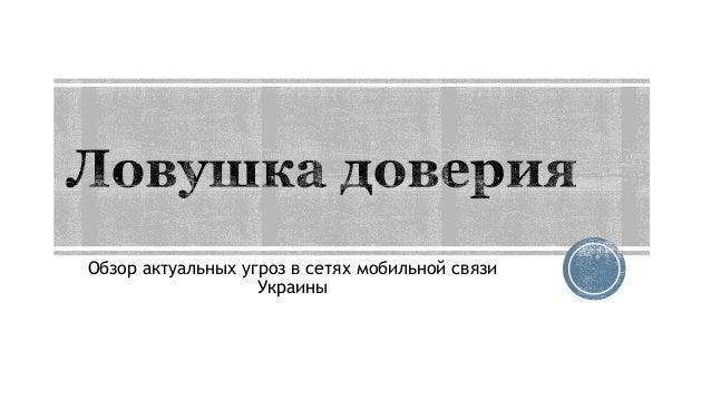 Обзор актуальных угроз в сетях мобильной связи Украины