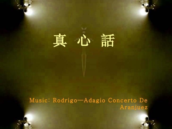 Music: Rodrigo—Adagio Concerto De Aranjuez 真 心 話