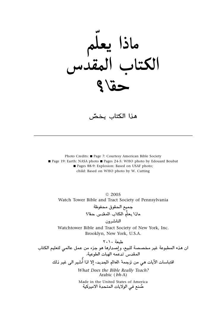 Truth in Arabic