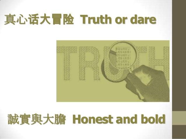 真心话大冒险 Truth or dare  誠實與大膽 Honest and bold