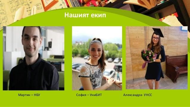 Нашият екип Мартин – НБУ София – УниБИТ Александра- УНСС
