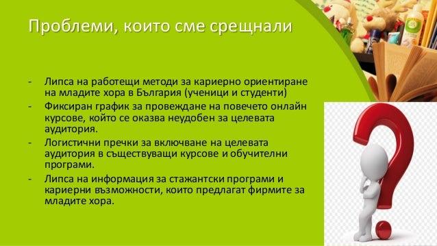 Проблеми, които сме срещнали - Липса на работещи методи за кариерно ориентиране на младите хора в България (ученици и студ...