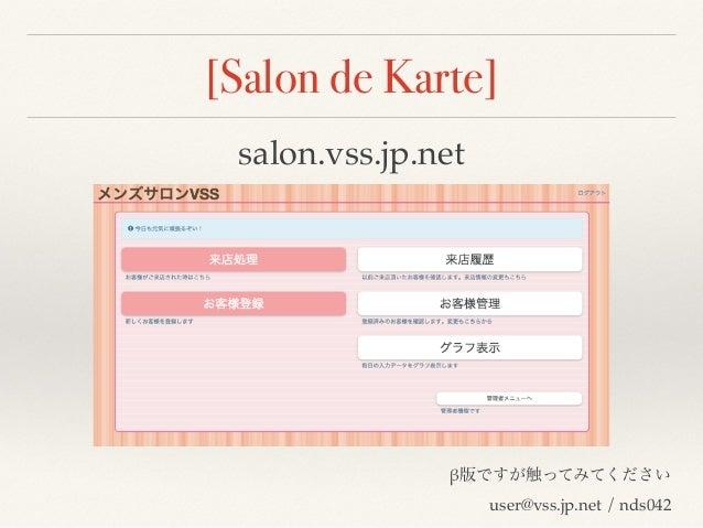 [Salon de Karte] salon.vss.jp.net β版ですが触ってみてください user@vss.jp.net / nds042