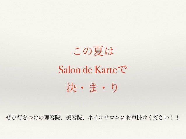 この夏は Salon de Karteで 決・ま・り ぜひ行きつけの理容院、美容院、ネイルサロンにお声掛けください!!