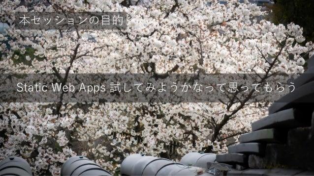 Azure Static Web Apps を試してみた! Slide 3