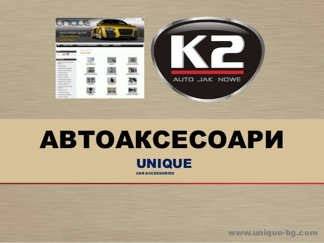 АВТОАКСЕСОАРИ     UNIQUE     CAR ACCESSORIES                       www.unique-bg.com