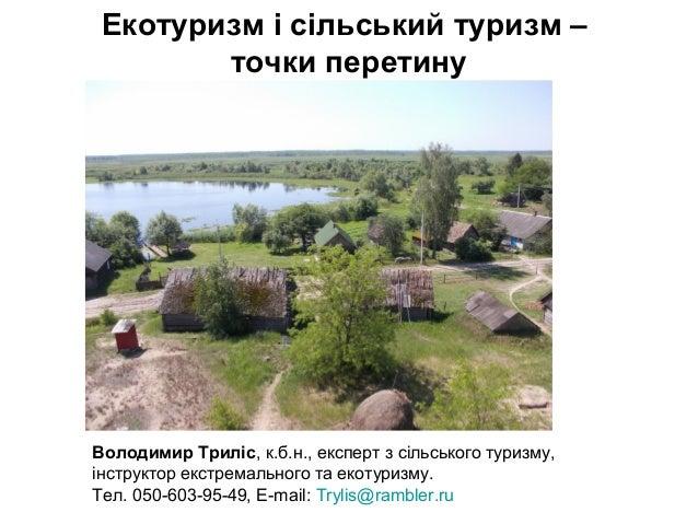 Екотуризм і сільський туризм – точки перетину Володимир Триліс, к.б.н., експерт з сільського туризму, інструктор екстремал...