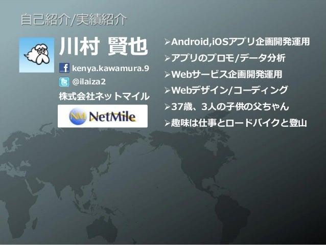 日本からでもできるアプリ海外展開とGoogle Playランキング向上プロモーション Slide 2