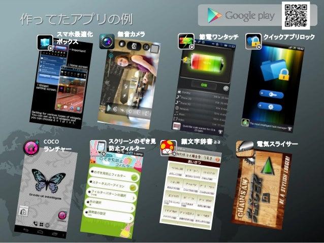 日本からでもできるアプリ海外展開とGoogle Playランキング向上プロモーション Slide 3