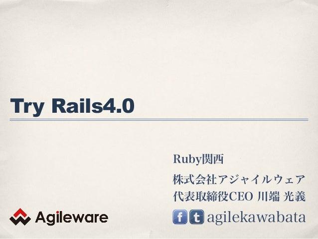 株式会社アジャイルウェア 代表取締役CEO 川端 光義 agilekawabata Try Rails4.0 Ruby関西