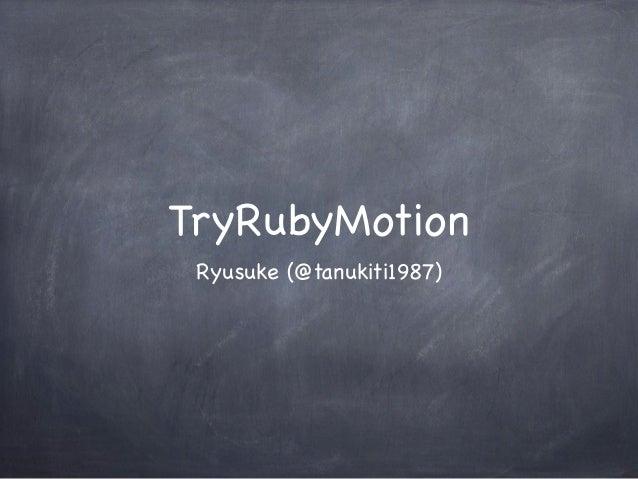 TryRubyMotionRyusuke (@tanukiti1987)