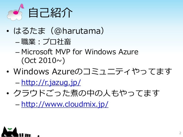 TypeScriptへの入口 Slide 2