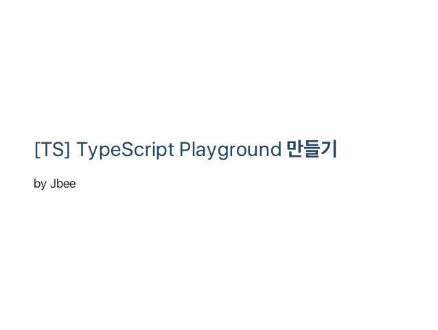 [TS] TypeScript Playground 만들기 by Jbee