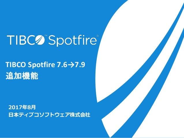 2017年8月 日本ティブコソフトウェア株式会社 TIBCO Spotfire 7.6→7.9 追加機能