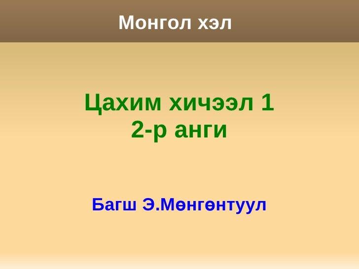 Монгол хэлЦахим хичээл 1   2-р ангиБагш Э.Мөнгөнтуул