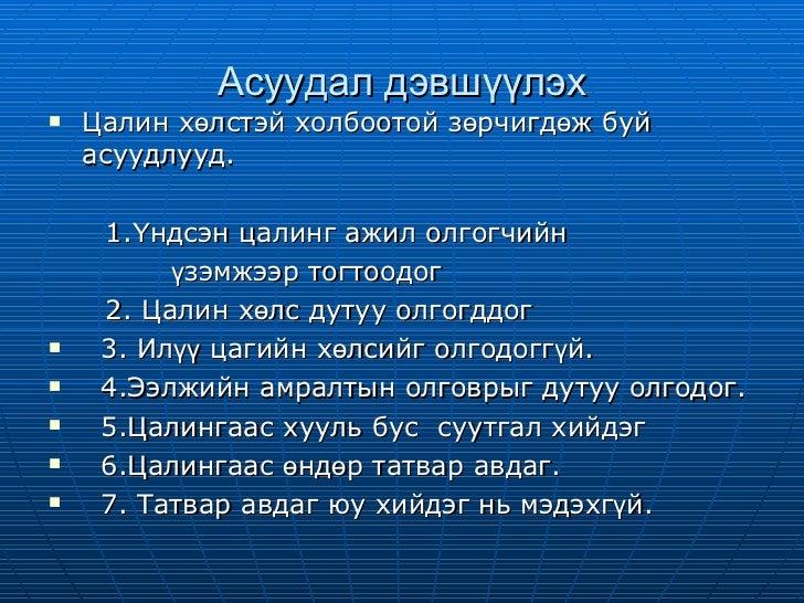 Tsalin Slide 3