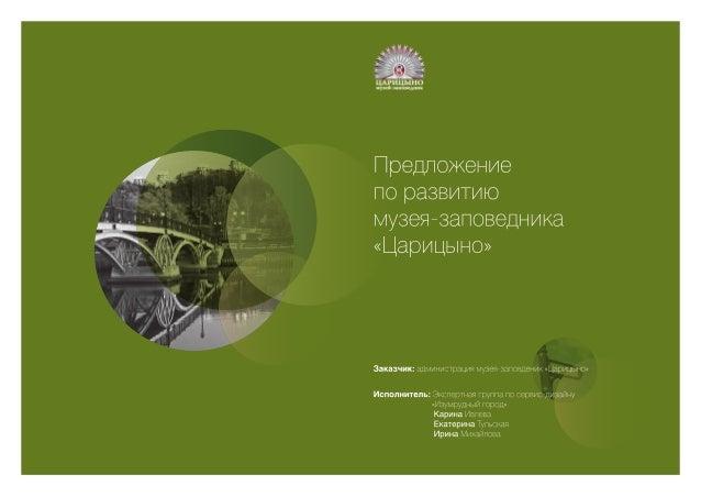1            Цели и задачи проектаЛЮДЯМ       Как мы можем помочь?            • ориентироваться на территории парка;      ...