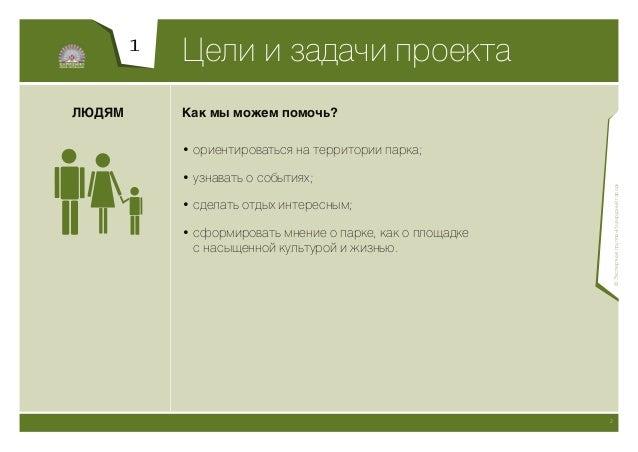 1                Цели и задачи проектаАДМИНИСТРАЦИИ   Как мы можем помочь?                • распределить трафик людей по п...