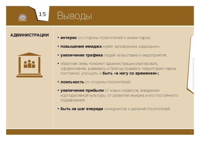 16                РекомендацииАДМИНИСТРАЦИИ                                                                               ...