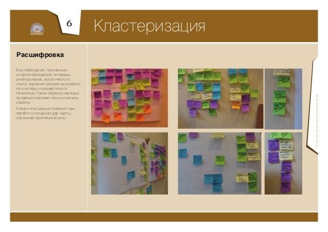 7                                        GAP-карта (карта разрывов)Расшифровка1. нет единой корпоративной культуры;2. не р...