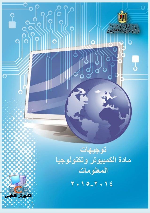 الكمبيوتر التعليمي  توجيهات مادة الكمبيوتر وتكنولوجيا المعلومات للمرحلة الثانوية توجيهات  مادة الكمبيوتر وتكنولوجيا  المعل...