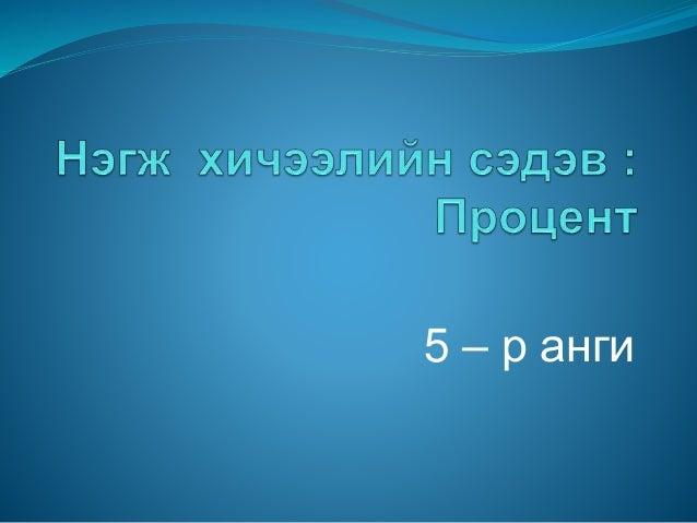 5 – р анги