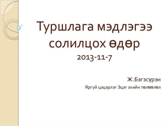 Туршлага мэдлэгээ солилцох өдөр 2013-11-7 Ж.Бэгзсүрэн Яргуй цэцэрлэг Эцэг эхийн төлөөлөл