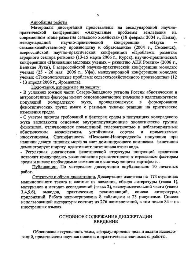 биоэкологическое обоснование защиты картофеля от колорадского жук  Апробация работы Материалы диссертации