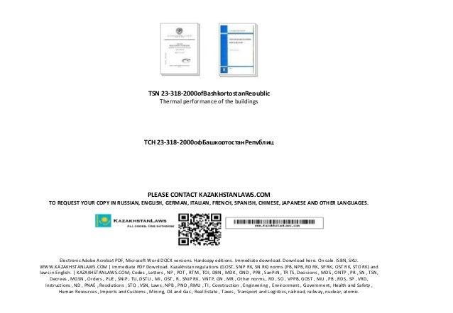 TSN 23-318-2000ofBashkortostanRepublic Thermal performance of the buildings ТСН 23-318-2000офБашкортостанРепублиц PLEASE C...