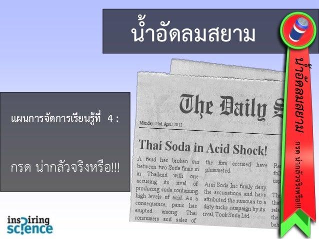 ThaiSodaAcidScare น้ำอัดลมสยำม น้ำอัดลมสยำมกรดน่ำกลัวจริงหรือ!!! แผนกำรจัดกำรเรียนรู้ที่ 4 : กรด น่ากลัวจริงหรือ!!!