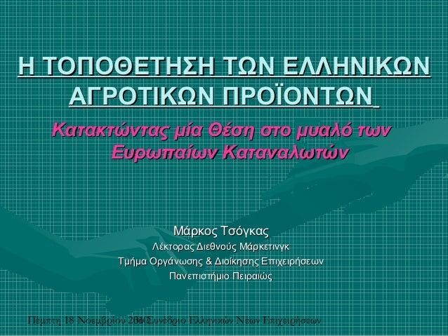 Πέμπτη 18 Νοεμβρίου 20103ο Συνέδριο Ελληνικών Νέων Επιχειρήσεων Η ΤΟΠΟΘΕΤΗΣΗ ΤΩΝ ΕΛΛΗΝΙΚΩΝΗ ΤΟΠΟΘΕΤΗΣΗ ΤΩΝ ΕΛΛΗΝΙΚΩΝ ΑΓΡΟΤ...