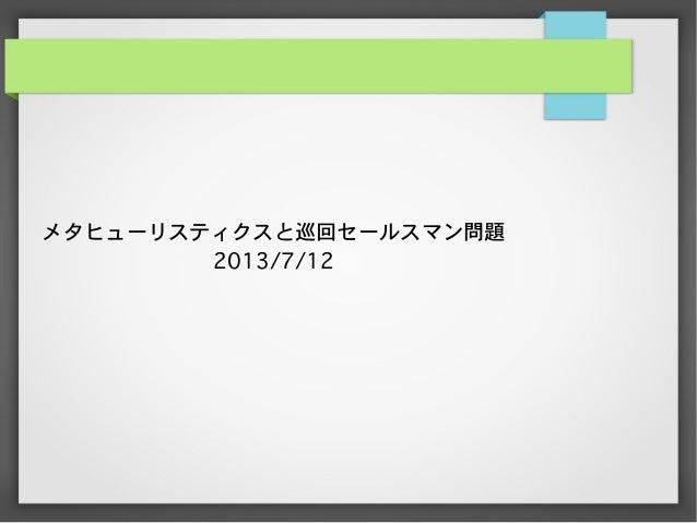 メタヒューリスティクスと巡回セールスマン問題 2013/7/12