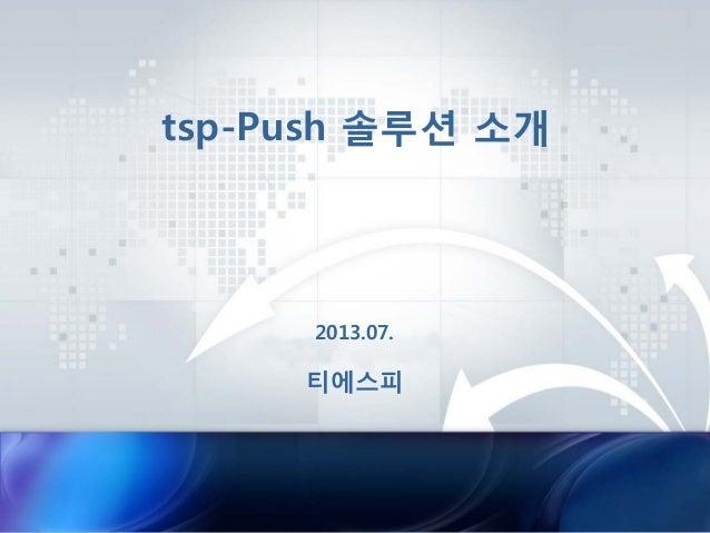 tsp-Push 솔루션 소개 티에스피 2013.07.